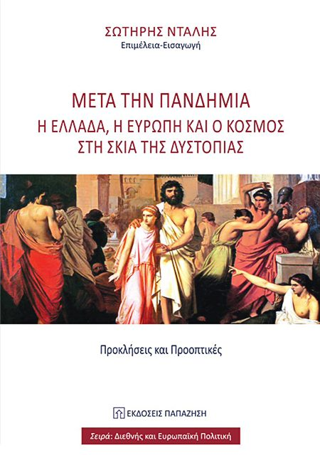 Μετά την πανδημία. Η Ελλάδα, η Ευρώπη και ο Κόσμος στη Σκιά της Δυστοπίας. Προκλήσεις και Προοπτικές