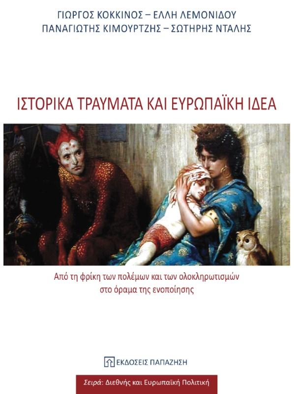 Ιστορικά Τραύματα και Ευρωπαϊκή Ιδέα