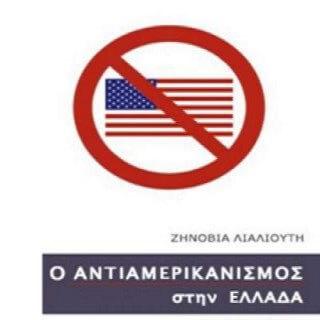 Ο αντιαμερικανισμός στην Ελλάδα 1947-1989