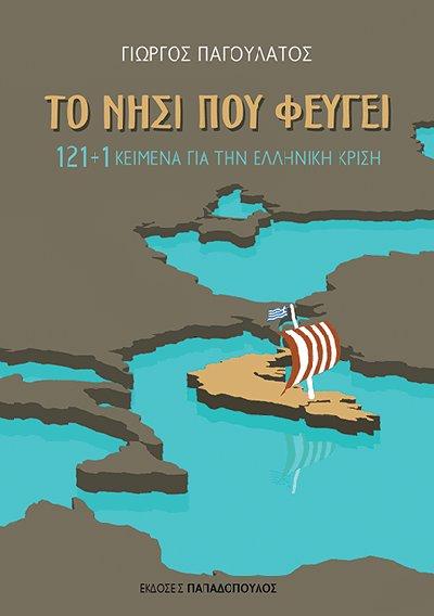 Το νησί που φεύγει. 121+1 κείμενα για την ελληνική κρίση