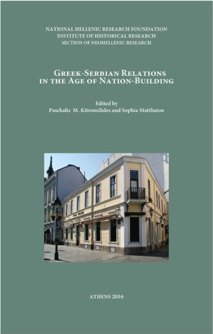 Greek-Serbian Relations in the Age of Nation-Building