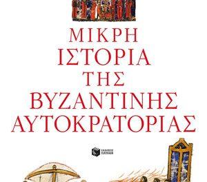 Μικρή Ιστορία της Βυζαντινής Αυτοκρατορίας