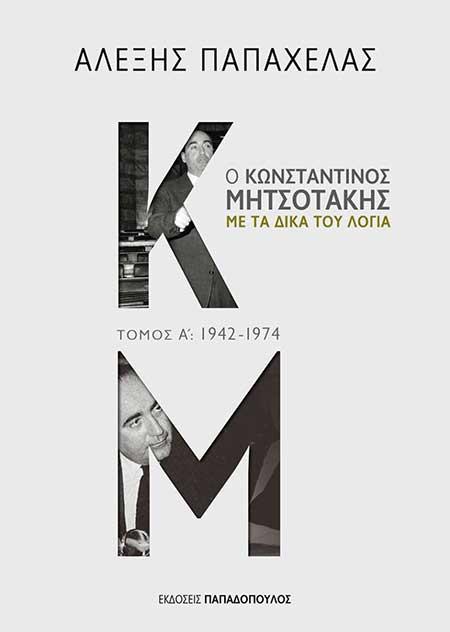 Ο Κωνσταντίνος Μητσοτάκης  με τα δικά του λόγια
