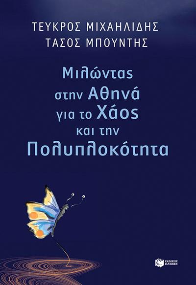 Μιλώντας στην Αθηνά για το χάος και την πολυπλοκότητα