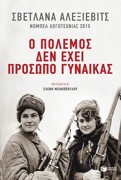 O πόλεμος δεν έχει πρόσωπο γυναίκας
