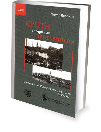 Κρήτη, το νησί των προσαρμογών. Οικονομία και Κοινωνία τον 19ο αιώνα (1830-1913)
