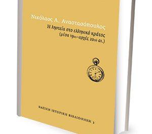 Η ληστεία στο ελληνικό κράτος  (μέσα 19ου-αρχές 20ού αι.)