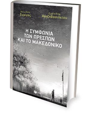 Η Συμφωνία των Πρεσπών και το Μακεδονικό