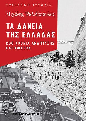 Τα δάνεια της Ελλάδας: 200 χρόνια ανάπτυξης και κρίσεων