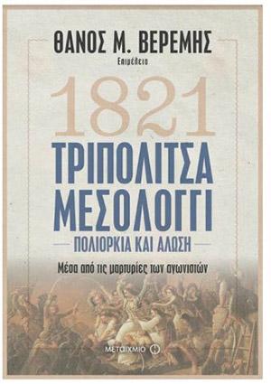 1821. Τριπολιτσά, Μεσολόγγι. Πολιορκία και Άλωση. Μέσα από τις μαρτυρίες των αγωνιστών