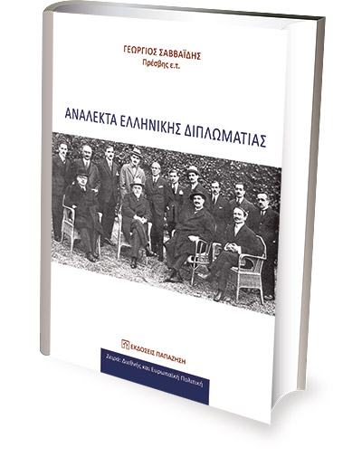 Παρουσίαση βιβλίου «Ανάλεκτα Ελληνικής διπλωματίας»