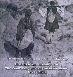 Πολιτική και διπλωματία της ελληνικής εθνικής ολοκλήρωσης 1821-1923