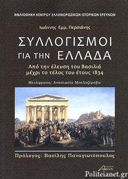 Συλλογισμοί για την Ελλάδα. Από την έλευση του Βασιλιά μέχρι και το τέλος του έτους 1834