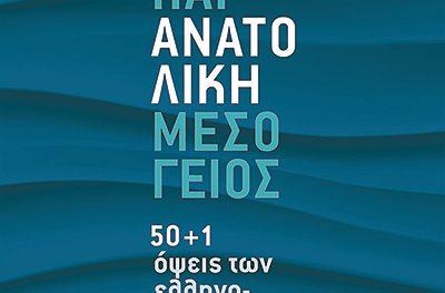 Η Έλληνο-Τουρκική διένεξη: Αιγαίο και Ανατολική Μεσόγειος