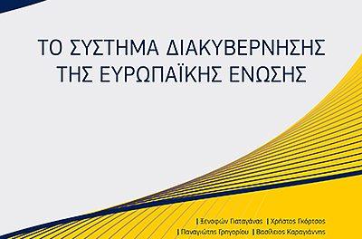 Το Σύστημα Διακυβέρνησης της Ευρωπαϊκής Ένωσης