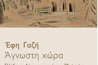 Άγνωστη χώρα. Ελλάδα και Δύση στις αρχές του 20ού αιώνα.