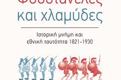 Φουστανέλες και χλαμύδες. Ιστορική μνήμη και εθνική ταυτότητα 1821-1930