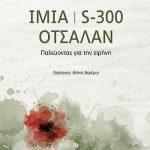 Ίμια, S-300, Oτσαλάν. Παλεύοντας για την ειρήνη