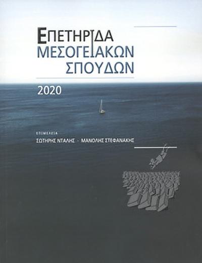 Επετηρίδα Μεσογειακών Σπουδών 2020