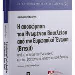 Η αποχώρηση του Ηνωμένου Βασιλείου από την Ευρωπαϊκή Ένωση (BREXIT) υπό το πρίσμα του Ενωσιακού και του Βρετανικού Συνταγματικού Δικαίου