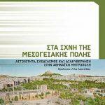 Στα ίχνη της Μεσογειακής πόλης. Αστικότητα, σχεδιασμός και διακυβέρνηση στην αθηναϊκή μητρόπολη