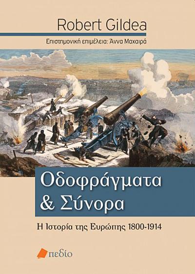 Οδοφράγματα και σύνορα – Η Ιστορία της Ευρώπης 1800-1914