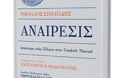 Αναίρεσις. Απάντηση ενός Έλληνα στον Friedrich Thiersch.