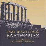 Ένας πολιτισμός ελευθερίας. Η αρχαία Ελλάδα και οι απαρχές της Ευρώπης