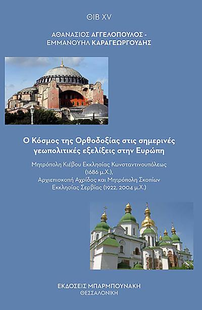 Ο Κόσμος της Ορθοδοξίας στις σημερινές γεωπολιτικές εξελίξεις στην Ευρώπη.