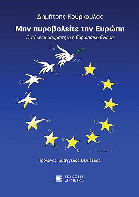 Μην πυροβολείτε την Ευρώπη. Γιατί είναι απαραίτητη η Ευρωπαϊκή Ένωση
