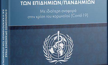 Ο Παγκόσμιος Οργανισμός Υγείας και η καταπολέμηση των επιδημιών/πανδημιών