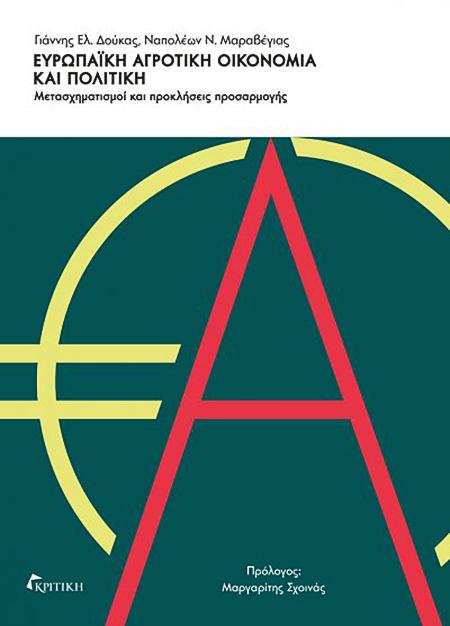 Ευρωπαϊκή αγροτική οικονομία και πολιτική. Μετασχηματισμοί και προκλήσεις προσαρμογής.